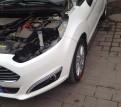 Дневные ходовые огни (ДХО) для Ford Fiesta /Форд Фиеста 2013-...